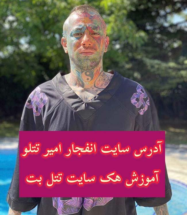 آدرس سایت انفجار امیر تتلو + آموزش هک سایت تتل بت Tatalbet