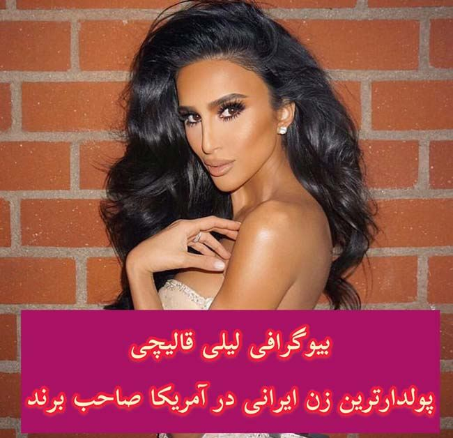 لیلی قالیچی کیست؟ | نگاهی به مدل موفق و جذاب ایرانی در آمریکا