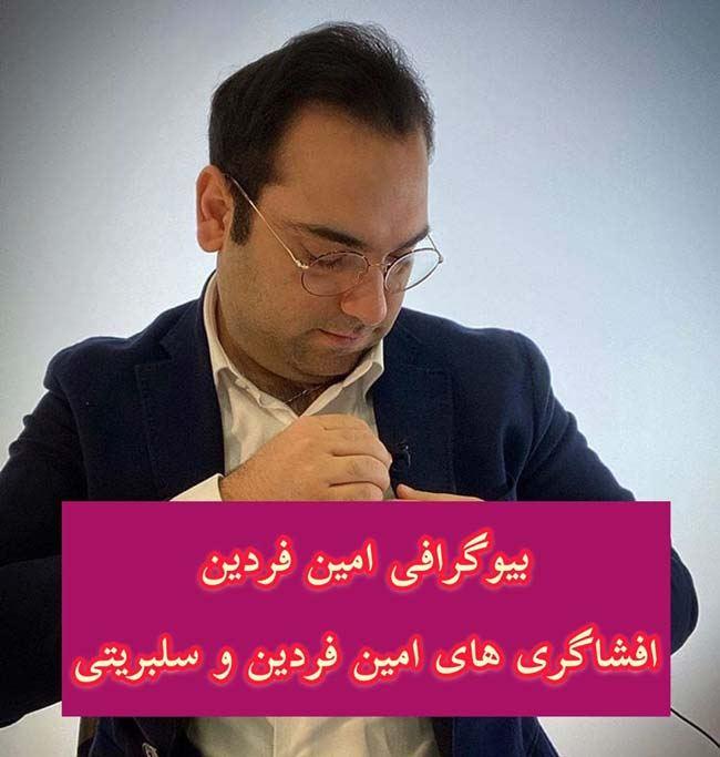 امین فردین کیست؟ | بیوگرافی خبرنگار پرحاشیه اینستاگرام (+عکس)