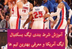 آموزش شرط بندی لیگ NBA بسکتبال آمریکا | ترفند درآمد 70 میلیونی 100%