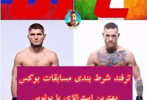 استراتژی شرط بندی ورزش بوکس مسابقات MMA بونوس 200%