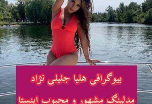 بیوگرافی هلیا جلیلی نژاد شاخ مجازی و مدلینگ زیبای ایرانی (+عکس)