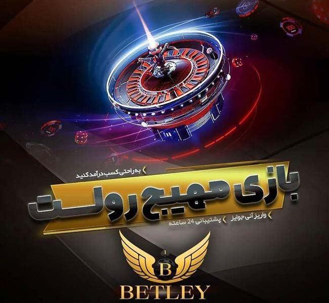 آدرس سایت بتلی وان سایت پیش بینی و معتبر بهمراه کازینوی زنده betley1