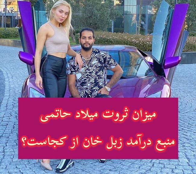 نگاهی به ثروت و منبع درآمد میلاد حاتمی زبل خان (+عکس)