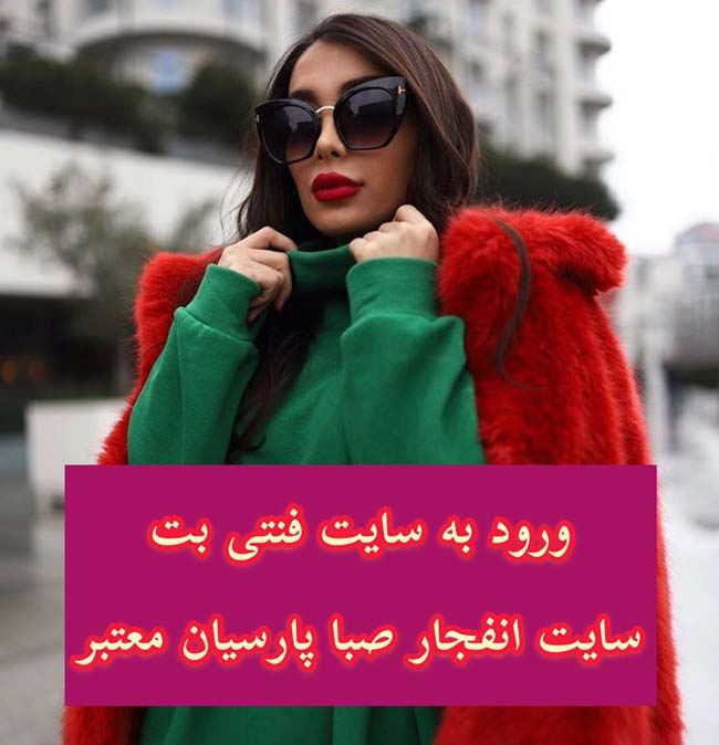 ورود به سایت فنتی بت صبا پارسیان FentyBet + عکس سکسی صبا پارسیان