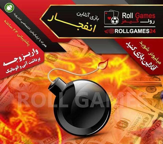ورود به سایت رول گیمز با ضرایب کاملا استاندارد انفجار RollGames