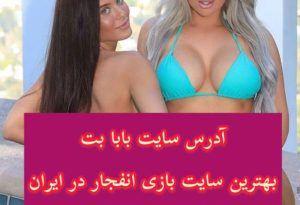 آدرس سایت بابا بت معترین ترین سایت ایرانی BabaBet