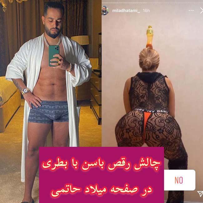چالش جدید میلاد حاتمی رقص باسن با بطری (+عکس)
