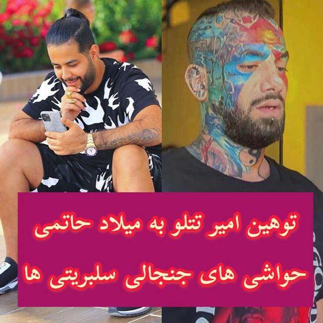 توهین و فحاشی امیر تتلو به خانواده و همسر میلاد حاتمی (+عکس)