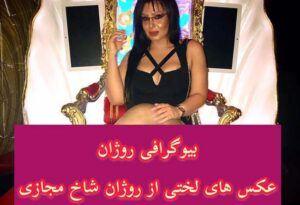 روژان کیست؟ | بیوگرافی و عکس های هات روژان شاخ مجازی (18+)
