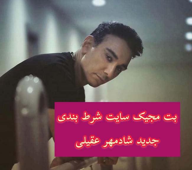 آیا سایت بت مجیک شادمهر معتبر است ؟ | سایت انفجار شادمهر BetMajic