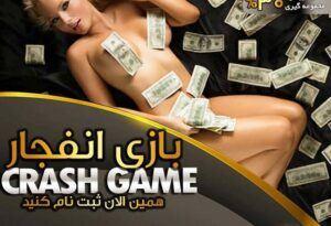 بازی انفجار در سایت رز بت با مدیریت میس رزا RoseBet + جوایز 50 میلیونی