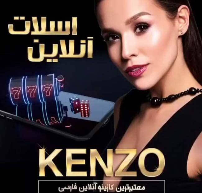ورود به سایت کنزو بت تبلیغ شده توسط عرفان علیرضایی و پوتک KenzoBet