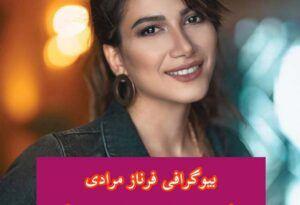 فرناز مرادی کیست؟ | کارآفرین و مدل جذاب ایرانی در اینستاگرام (+عکس)