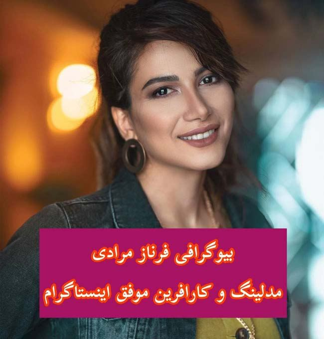 فرناز مرادی کیست؟   کارآفرین و مدل جذاب ایرانی در اینستاگرام (+عکس)