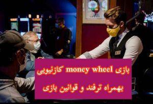 آموزش بازی کازینویی Money Wheel بهمراه ترفند و قوانین لازم