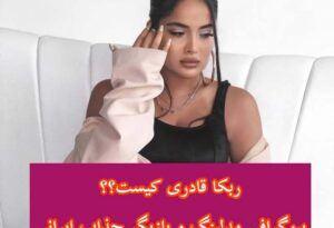 بیوگرافی ربکا قادری دختر مدلینگ ایرانی + عکس های داغ ربکا قادری (18+)