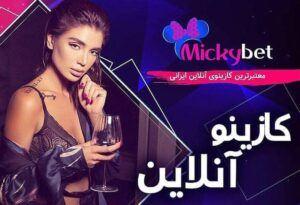 آدرس سایت میکی بت با مدیریت ملیکا زمانی micky bet