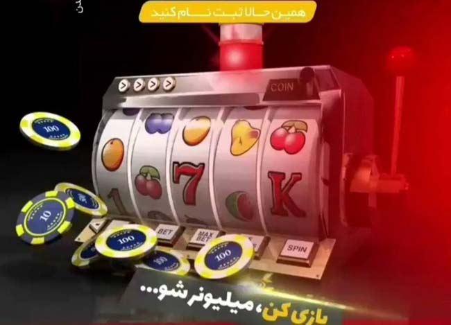 از آموزش تا ترفند های پولساز بازی اسلات   تضمین درآمد تا60 میلیون اسلات ماشینی