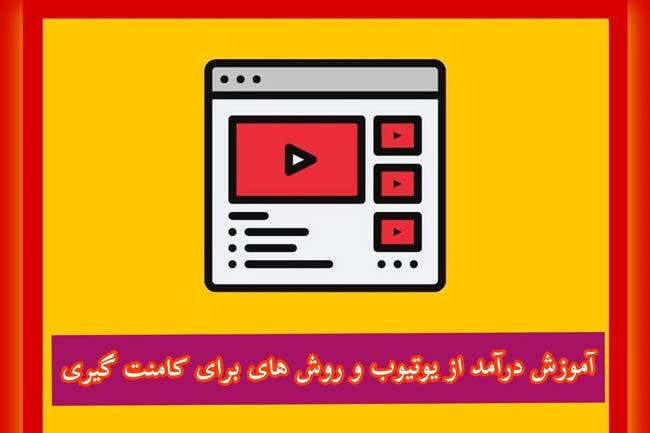 از سیر تا پیاز نحوه درآمد از یوتیوب و ایجاد ترفندهایی در YouTube