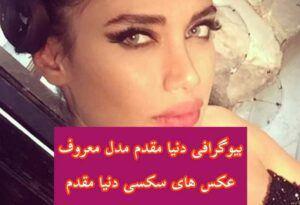 بیوگرافی دنیا مقدم مدلینگ و فشن بلاگ زیبای ایرانی + حواشی دنیا مقدم