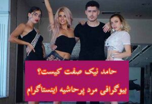 بیوگرافی حامد نیک صفت و رابطه های عجیب او با دختران (+عکس)