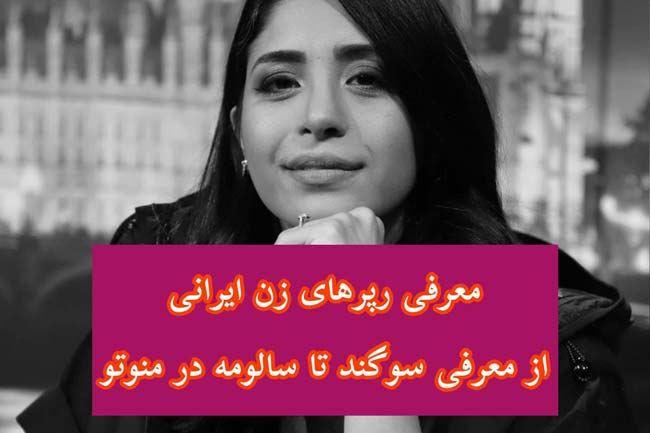 معرفی محبوب ترین رپر زن ایرانی + بررسی بیوگرافی و میزان درآمد آنها