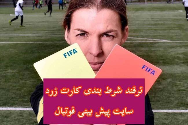 سایت پیش بینی فوتبال + ترفند شرط بندی کارت زرد در بازیهای فوتبال