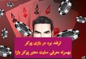 سایت بازی پوکر جدید | 6 نکته مهم برای موفقیت در بازی پوکر