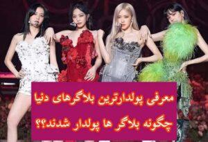 معرفی پولدارترین بلاگرهای ایران و جهان و نحوه پولدار شدن آنها (+عکس)