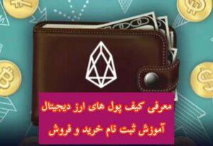 معرفی برترین کیف پول های ارز دیجیتال + آموزش ثبت نام خرید و فروش ارز