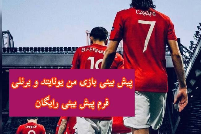 فرم پیش بینی دیدار منچستر یونایتد و برنلی لیگ برتر انگلیس