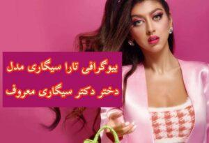 تارا سیگاری کیست؟ | بیوگرافی بلاگر زیبای ایرانی و دختر دکتر سیگاری معروف (+عکس)