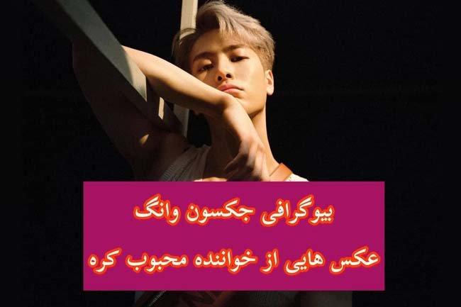 جکسون وانگ خواننده خوش چهره کره ای که خیلی طرفدار در ایران دارد! (+عکس)