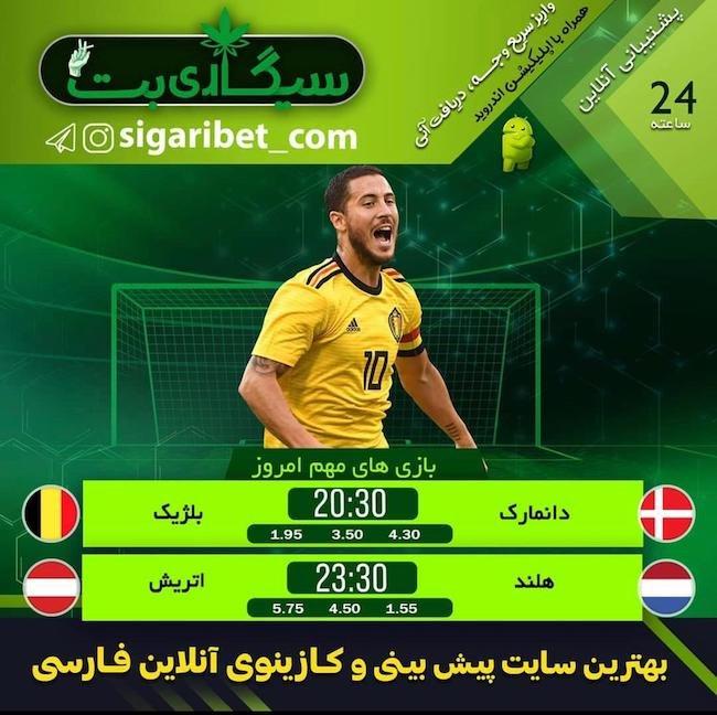 آدرس سایت سیگاری بت sigaribet معتبر در سایت انفجار و کازینوی فارسی زبان