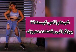 شیدا رقاص معروف کیست؟ | بیوگرافی رقصنده معروف اینستاگرام + عکس های داغ شیدا