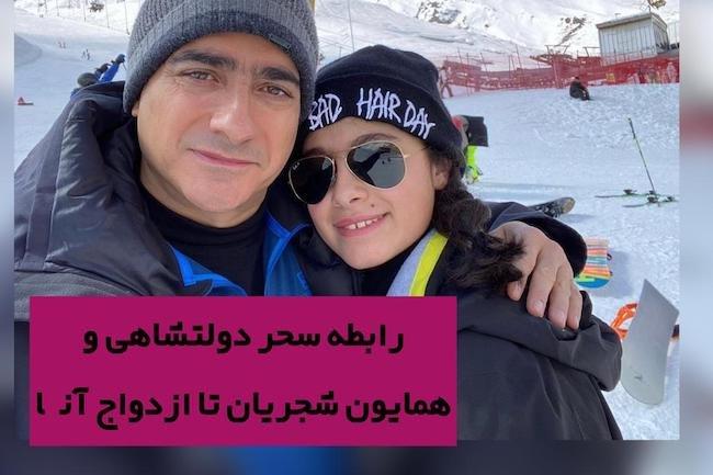 از رابطه سحر دولتشاهی با همایون شجریان تا ازدواج و خبر رسمی (+عکس)