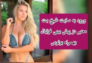 آدرس سایت شیخ بت معتبر در پیش بینی فوتبال و بازی انفجار sheykh bet