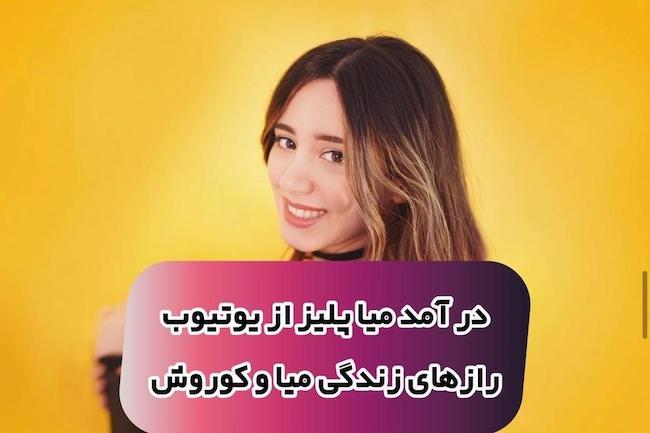 درآمد میا پلیز از یوتیوب چقدر است؟ | رازهای زندگی میا پلیز و کوروش یوتیوبر ایرانی