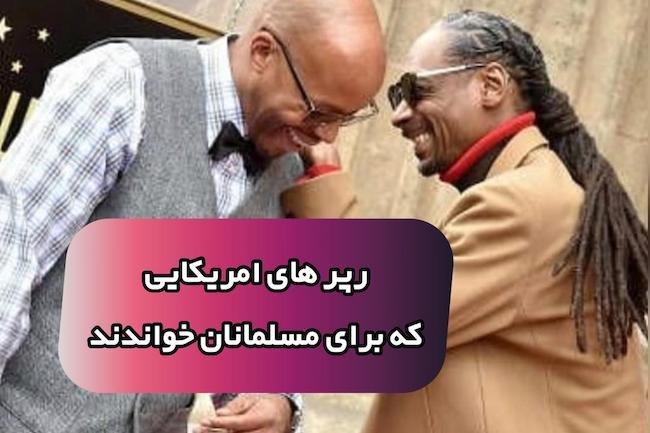 معرفی رپرهای آمریکایی که برای مسلمانان خواندند (+عکس)