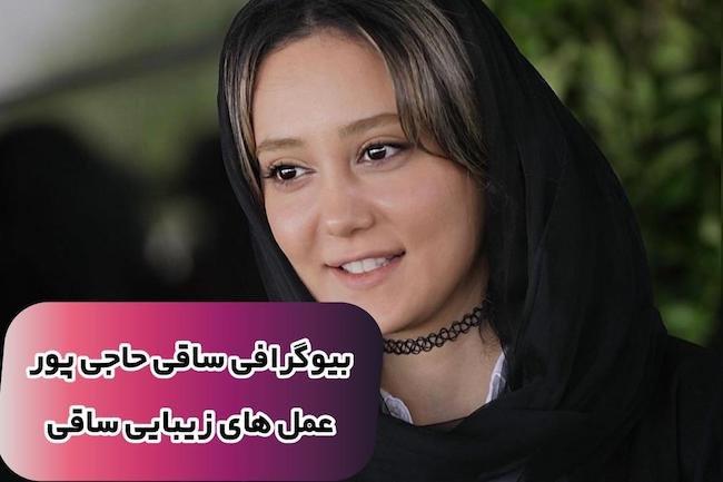 بیوگرافی ساقی حاجی پور + ساقی حاجی پور آیا عمل زیبایی داشته است