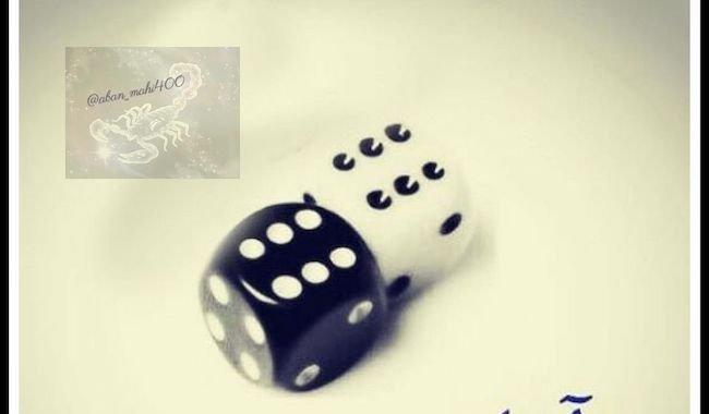 ترفند آزادی مشروط در شرط بندی بازی تاس و تضمین برد قطعی
