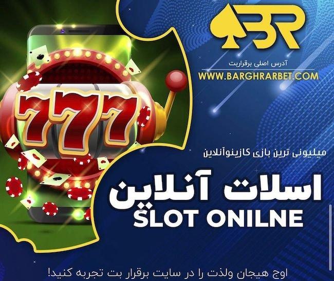ورود به سایت بدون فیلتر برقرار بت بهترین در کازینوی فارسی زبان