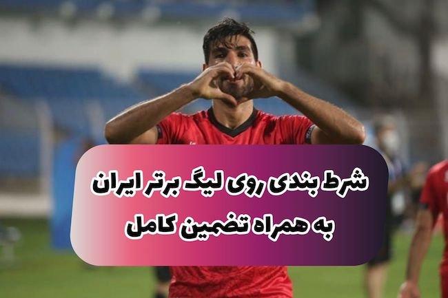 معرفی سایت معتبر شرط بندی ویژه لیگ فوتبال ایران + جوایز ۵۰ میلیونی بدون قرعه کشی