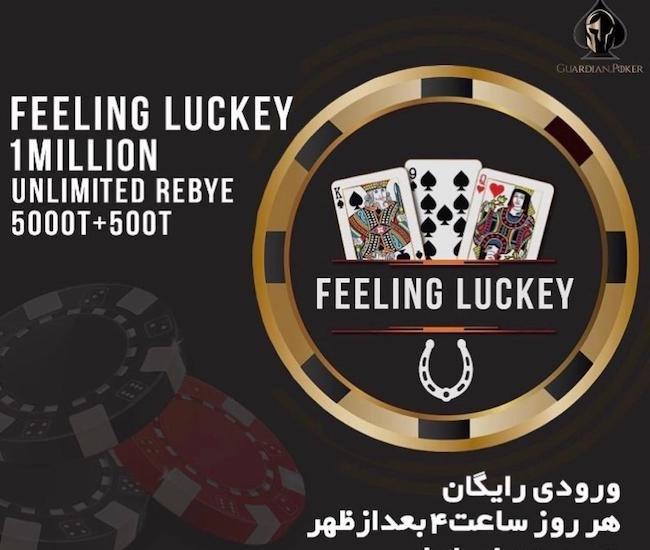 آدرس سایت گاردین پوکر Guardian poker معتبرترین تورنمنت های بازی پوکر