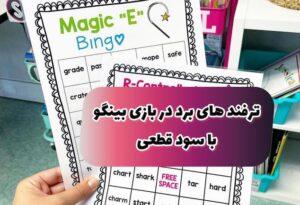 استراتژی برد در بازی بینگو bingo و سود میلیونی در یک هفته ۱۰۰٪ تضمینی