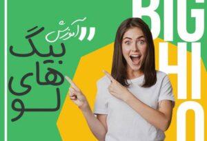 آموزش بازی جذاب و پولساز بیگ های لو + ترفند و قوانین لازم BigHiLow