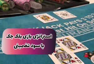 راهنمایی استراتژی بلک جک blackjack 1-3-2-6 قطعی ترین سود در بازی بلک جک
