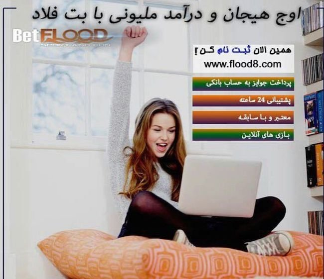 آدرس سایت بت فلاد Betflood معتبر در پیش بینی فوتبالی و بازی کازینویی فارسی زبان