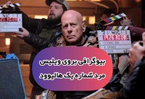 بیوگرافی بروس ویلیس Bruce Willis بازیگر مشهور ژانر اکشن در هالیودد (+عکس)